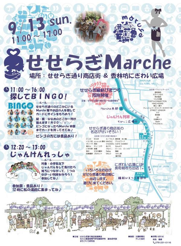 グランドMarcheポスター最最終2015.jpg