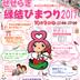 せせらぎ縁結び2017ポスター.jpg