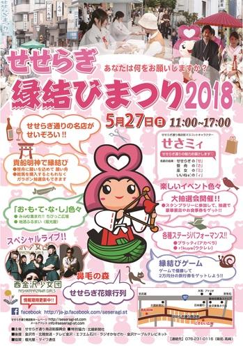 3せせらぎ2018ポスター3.jpg