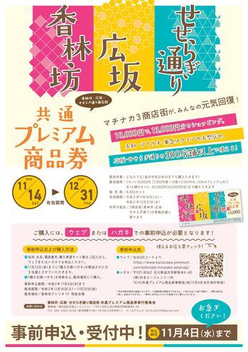 jizen_a4 (1).jpg
