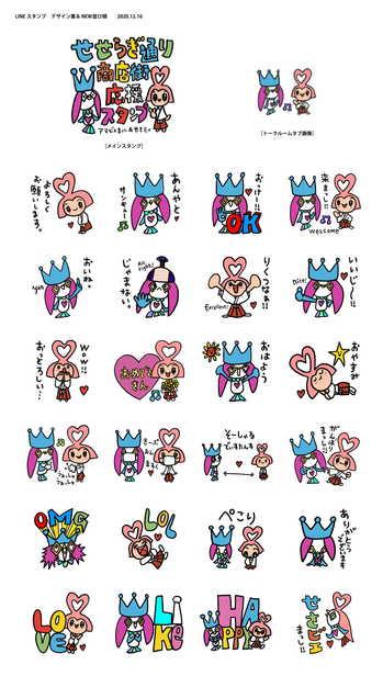 seseragi stamp_1216-1.jpg